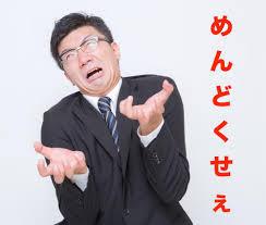 めんどくさい.jpg